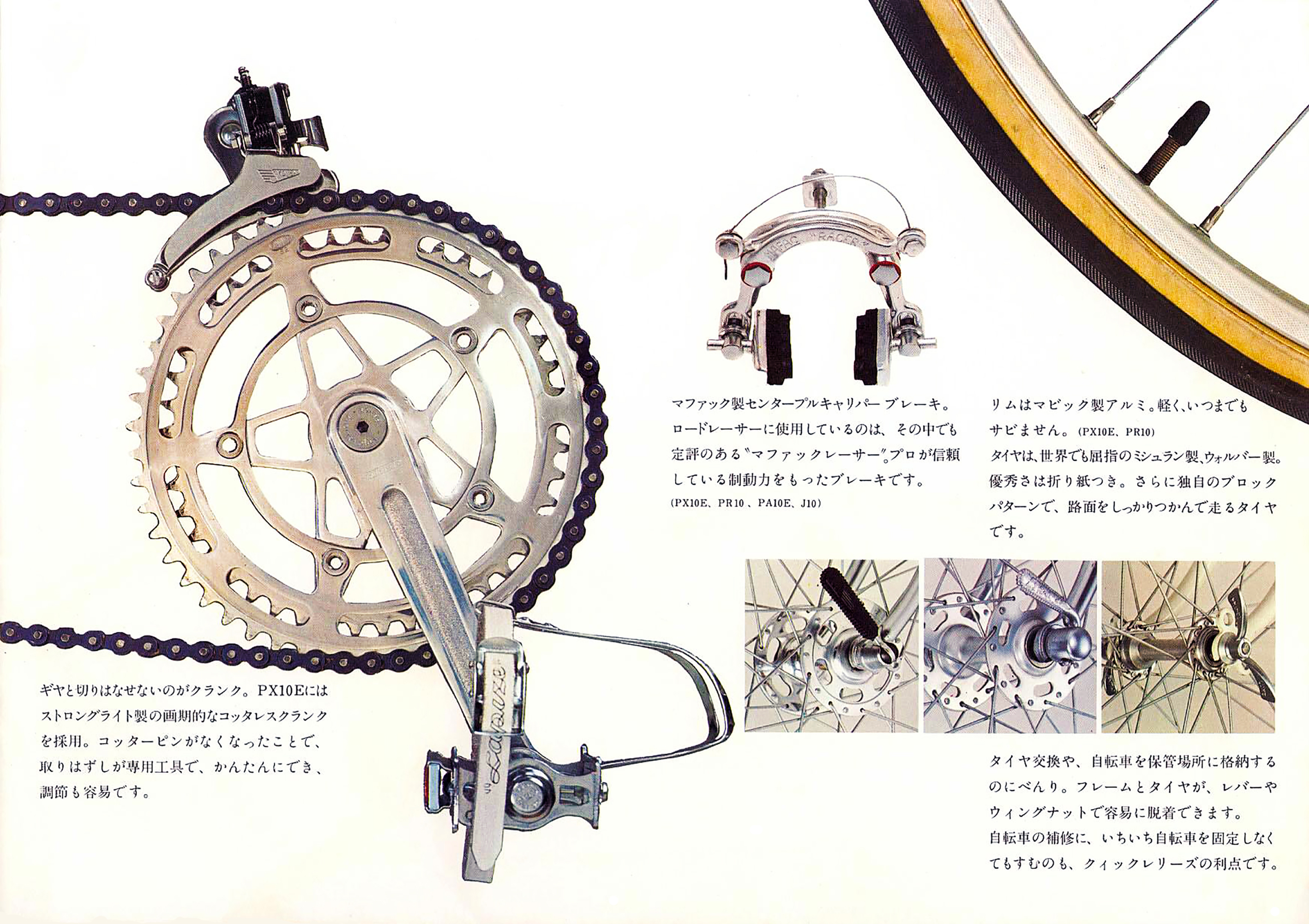 ebykr-peugeot-japan-catalog-1973-stronglight-93-double-crankset