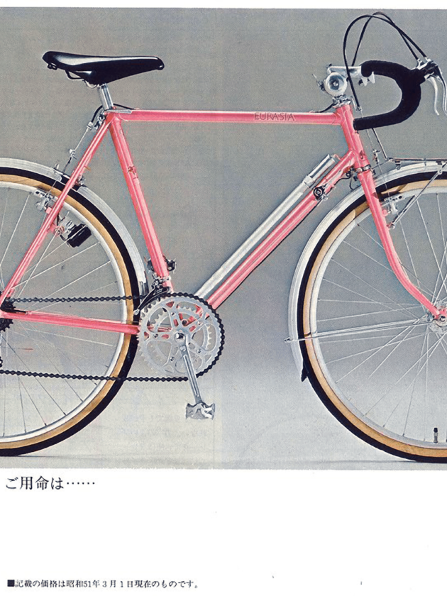 ebykr-1976-bridgestone-eurasia-catalog-2 (Bridgestone Eurasia: All-in-One Sports Bicycling System)
