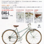 ebykr-1982-bridgestone-eurasia-eag-l (Bridgestone Eurasia: All-in-One Sports Bicycling System)